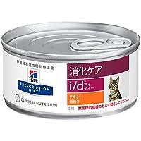 ヒルズ 猫用 i/d 消化ケア 粗挽きチキン缶 156g×24