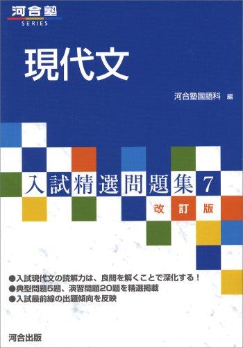現代文 (河合塾SERIES―入試精選問題集) 改訂版の詳細を見る