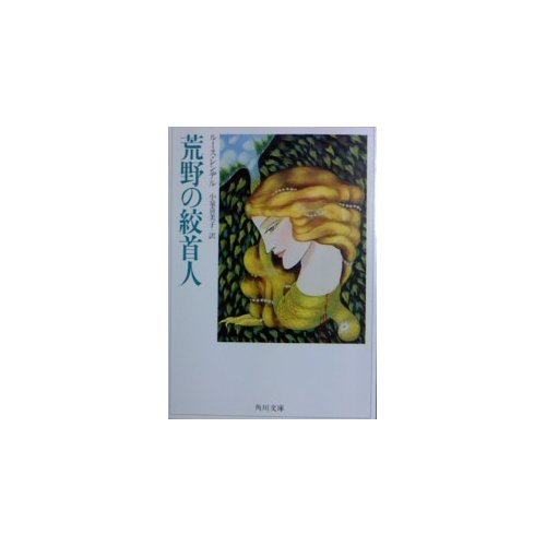 荒野の絞首人 (角川文庫 (6089))の詳細を見る
