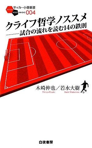クライフ哲学ノススメ 試合の流れを読む14の鉄則 (サッカー小僧新書)の詳細を見る