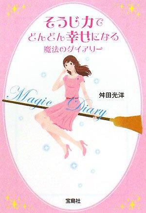 そうじ力でどんどん幸せになる魔法のダイアリー (宝島社文庫)の詳細を見る