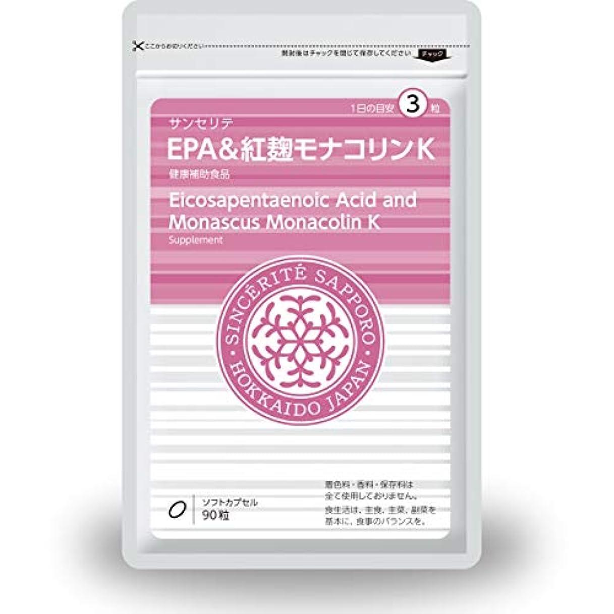 エレベータードラフト脱走EPA&紅麹モナコリンK [EPA]200mg配合[国内製造]しっかり30日分
