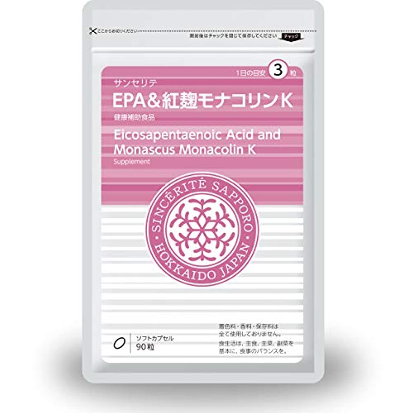 輝度統合要求するEPA&紅麹モナコリンK [EPA]200mg配合[国内製造]しっかり30日分