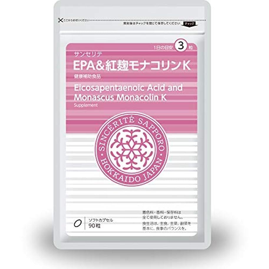 EPA&紅麹モナコリンK [EPA]200mg配合[国内製造]しっかり★30日分