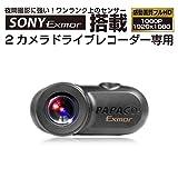 PAPAGO!2カメラドライブレコーダー専用 SONY Exmorセンサー搭載 フルHD高画質 リアカメラ「S1」 A-GS-S1 A-GS-S1