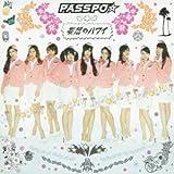 妄想のハワイ / PASSPO☆