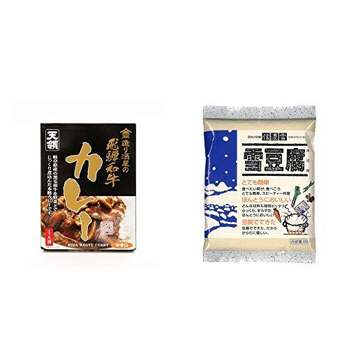 [2点セット] 造り酒屋の飛騨和牛カレー【中辛】 (1食分)・信濃雪 雪豆腐(粉豆腐)(100g)