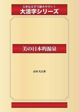 美の日本的源泉(ゴマブックス大活字シリーズ)