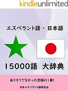 エスペラント語・日本語 15000語 大辞典