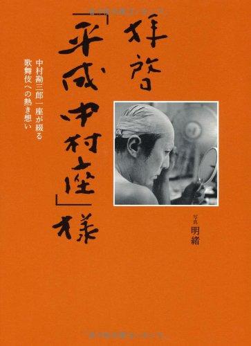 拝啓「平成中村座」様 ~中村勘三郎一座が綴る歌舞伎への熱き想い~