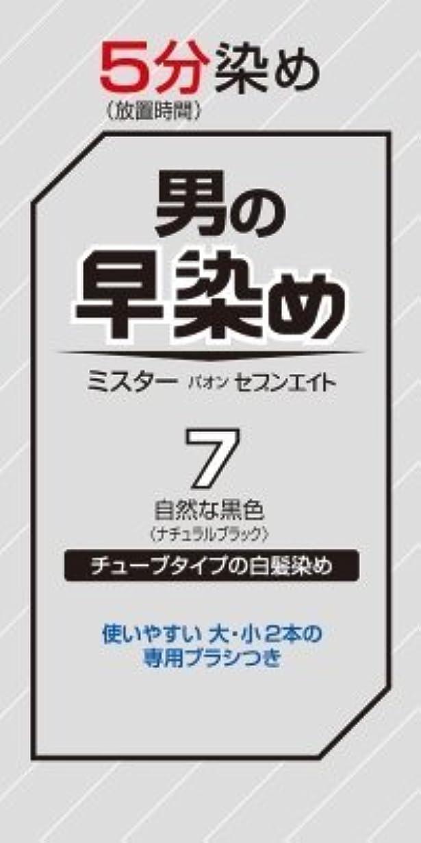神社巨大食事ミスターパオン セブンエイト 7 自然な黒色 × 5個セット