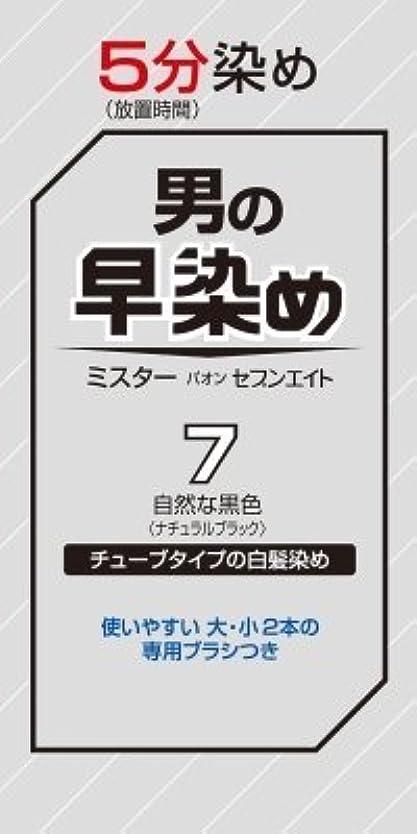取るフォルダ宣言ミスターパオン セブンエイト 7 自然な黒色 × 5個セット