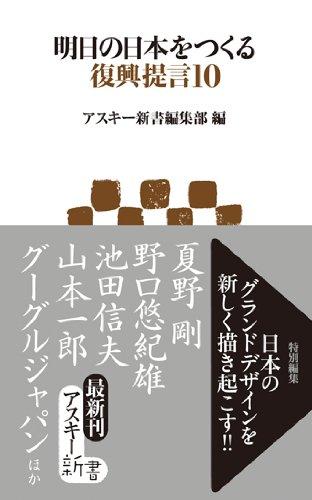 明日の日本をつくる復興提言10 (アスキー新書)の詳細を見る