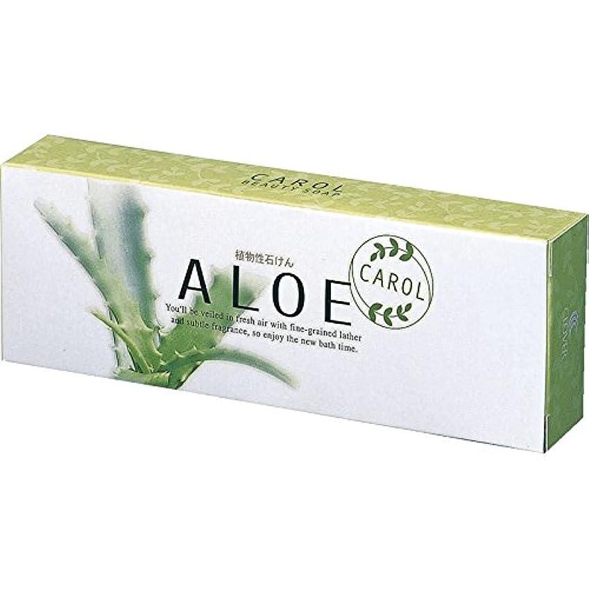 一口代数かけるキャロルアロエソープ 【固形 せっけん 石けん お風呂 きれい いい香り 保湿 全身 ベビー モイスチャー アロエ成分 良い香り 汚れを落とす 160】