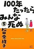 100年たったらみんな死ぬ / 松田 奈緒子 のシリーズ情報を見る