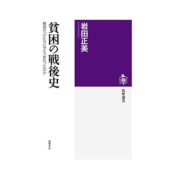 貧困の戦後史 (筑摩選書)の商品画像