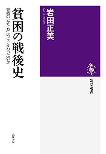 貧困の戦後史 (筑摩選書)の詳細を見る