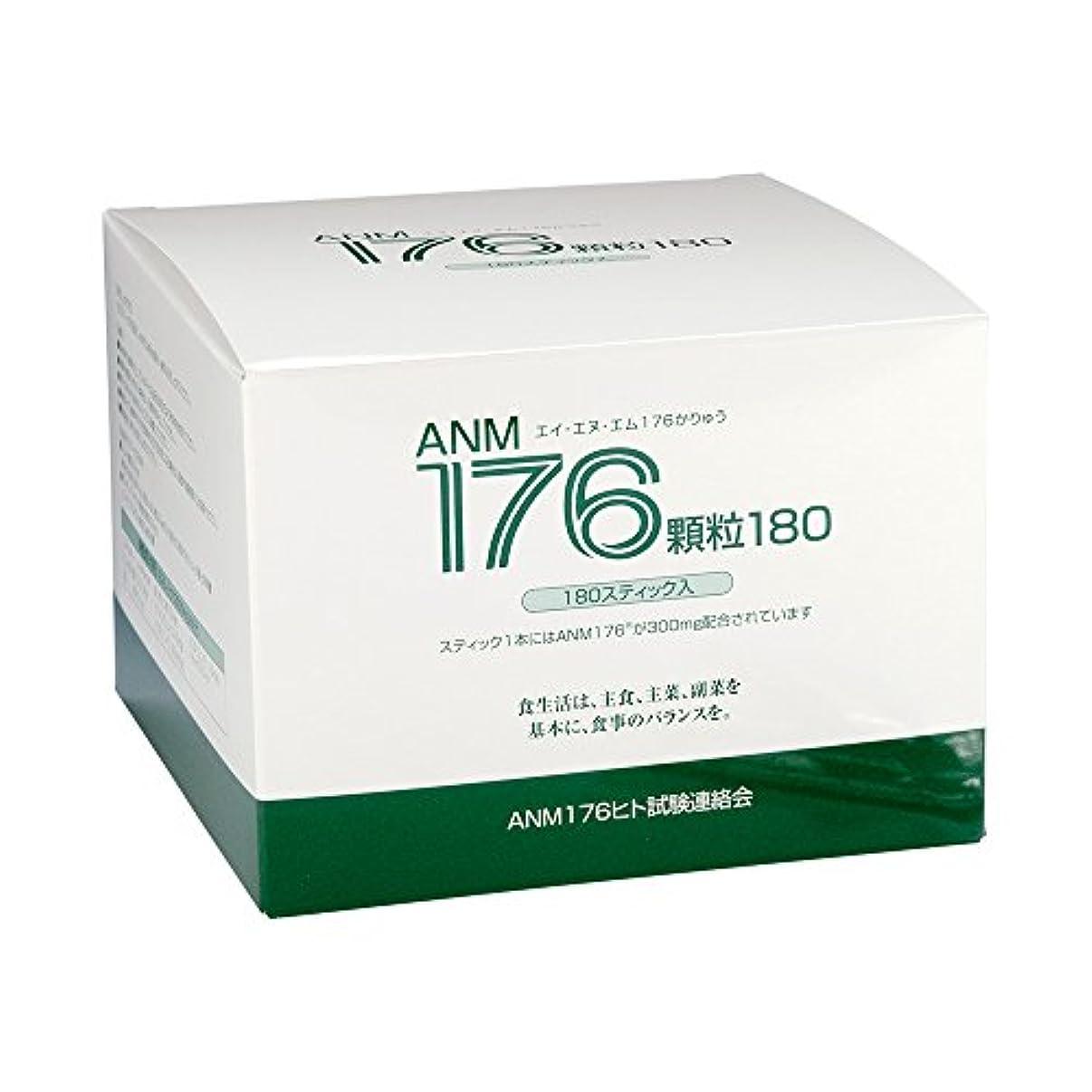 平凡絶望協同ANM176顆粒180