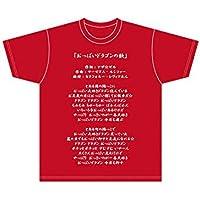 ハイスクールD×D HERO おっぱいドラゴンの歌Tシャツ レッド XLサイズ