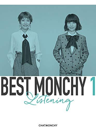 BEST MONCHY 1 -Listening-(期間生産限定盤)