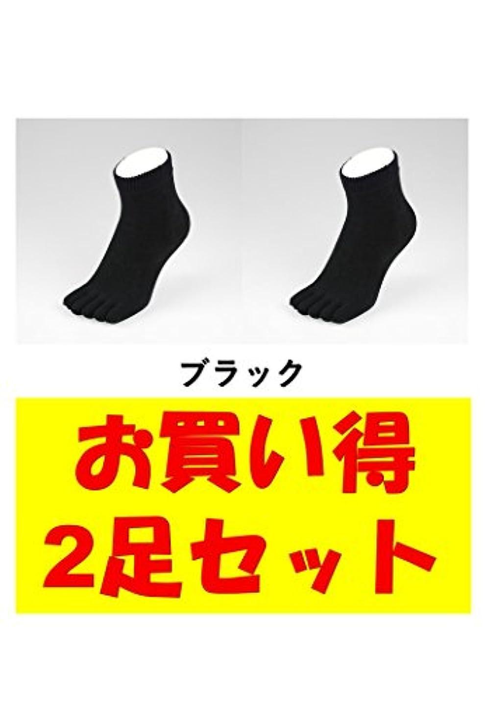 ロビー雹コンソールお買い得2足セット 5本指 ゆびのばソックス Neo EVE(イヴ) ブラック iサイズ(23.5cm - 25.5cm) YSNEVE-BLK
