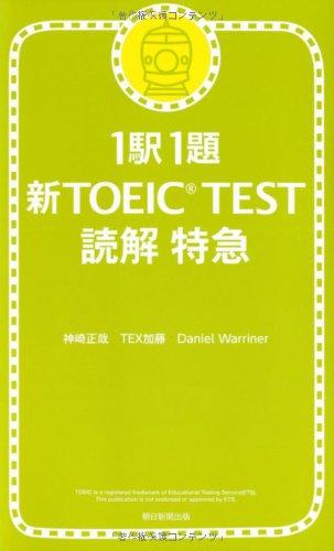 1駅1題  新TOEIC TEST読解特急の詳細を見る