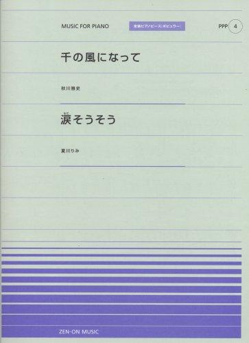 全音ピアノピース[ポピュラー]シリーズ PPP-004 千の...