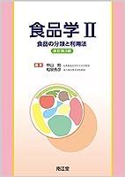 食品学II(改訂第3版): 食品の分類と利用法