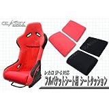 【GLASSY】レカロSP-G対応 フルバケットシート用クッション ブラック