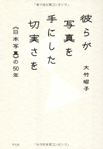 彼らが写真を手にした切実さを―《日本写真》の50年
