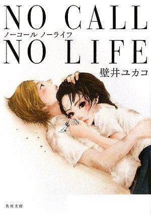 NO CALL NO LIFE (角川文庫)の詳細を見る