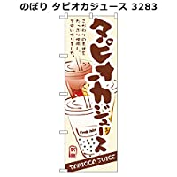 店頭の必需品、のぼりです!! のぼり タピオカジュース 3283 〈簡易梱包