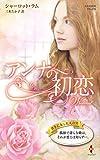 アンナの初恋 (ハーレクイン・プレゼンツ作家シリーズ別冊)
