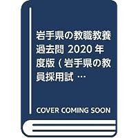 岩手県の教職教養過去問 2020年度版 (岩手県の教員採用試験「過去問」シリーズ)