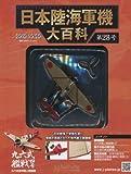 日本陸海軍機大百科全国版 2010年10月20日号
