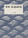 新修茶道妙境―愈好斎の世界 (1979年)