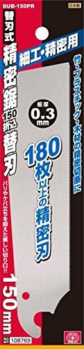 藤原産業 SK11 替刃式精密鋸150 折込替刃 SUB-150PR