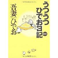 うつうつひでお日記 DX (角川文庫 あ 9-2)