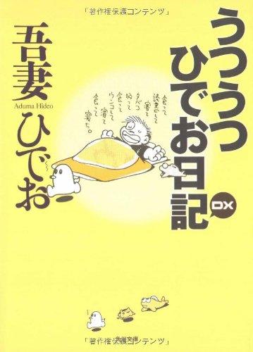 うつうつひでお日記 DX (角川文庫 あ 9-2)の詳細を見る