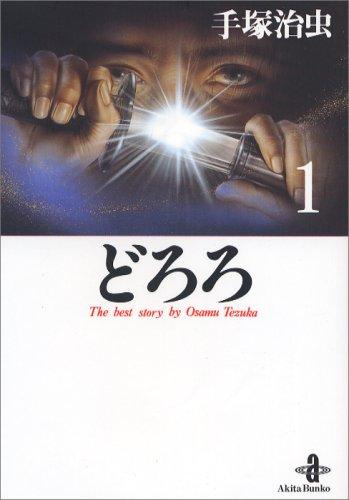 どろろ (1) (秋田文庫―The best story by Osamu Tezuka)の詳細を見る