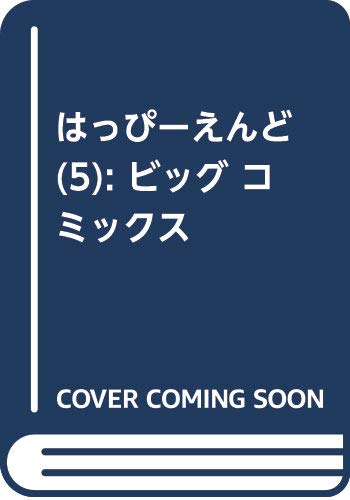 はっぴーえんど (5) (ビッグコミックス)