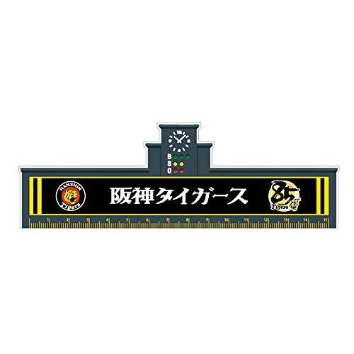 プロ野球 阪神タイガースグッズ 85周年スコアボード型定規