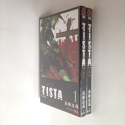 TISTA ティスタ 全2巻セット