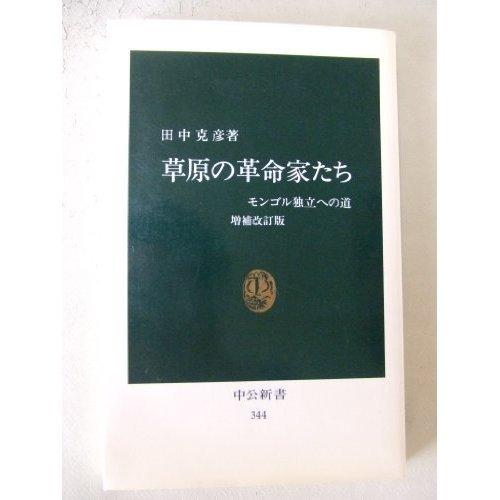草原の革命家たち―モンゴル独立への道 (中公新書)の詳細を見る