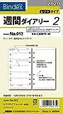 能率 バインデックス 手帳 リフィル 2020年 ウィークリー レフトタイプウィークデー重視型 バイブル 012 (2020年 1月始まり)