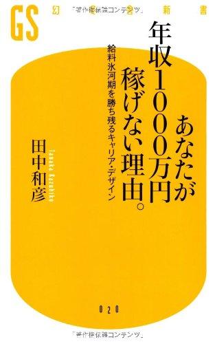 あなたが年収1000万円稼げない理由。―給料氷河期を勝ち残るキャリア・デザイン (幻冬舎新書)の詳細を見る
