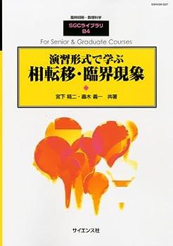 別冊数理科学 演習形式で学ぶ相転移・臨界現象 2011年 09月号 [雑誌]