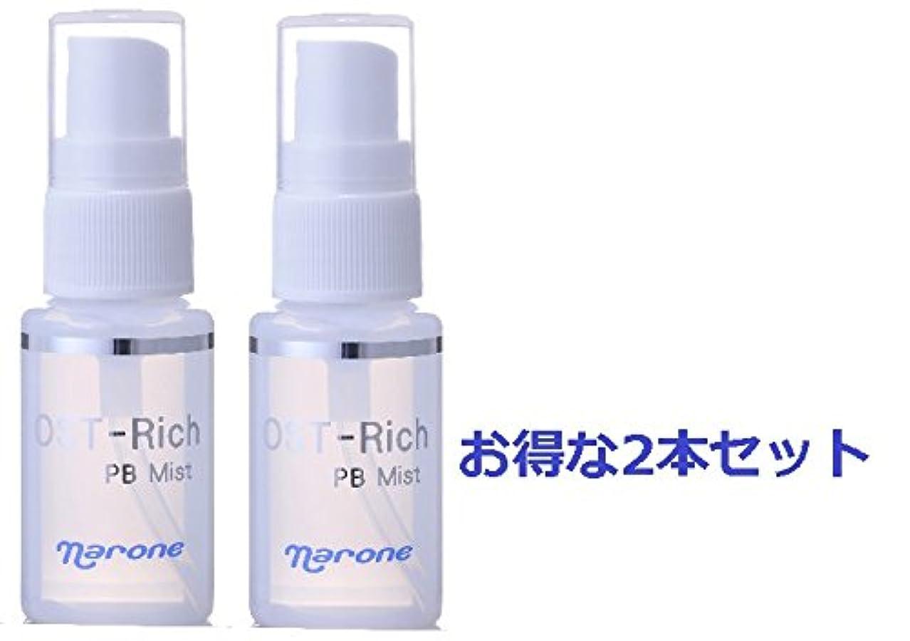 【2本セット】ナローネ オストリッチPBミスト<清浄用化粧水>
