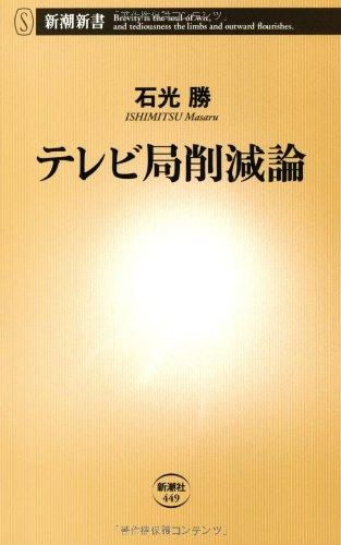 テレビ局削減論 (新潮新書)の詳細を見る