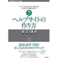 ヘルプサイトの作り方 (WEB+DB PRESSプラスシリーズ)